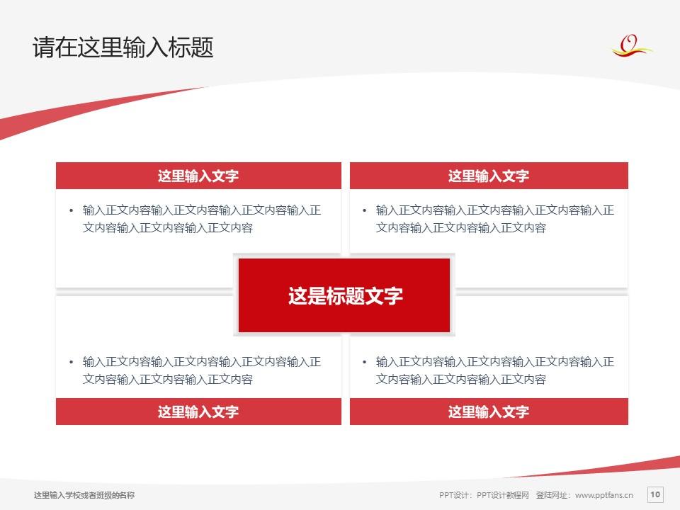 青岛求实职业技术学院PPT模板下载_幻灯片预览图10