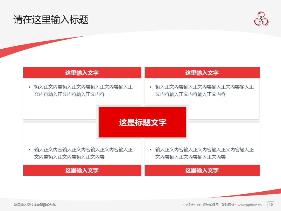 山东信息职业技术学院PPT模板下载_幻灯片预览图10