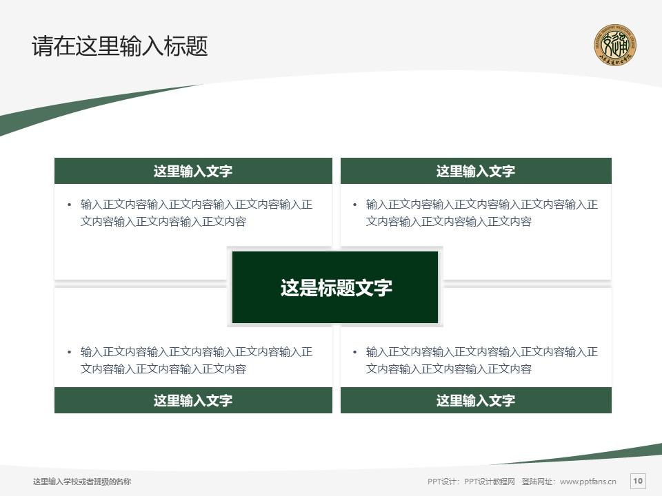 山东交通职业学院PPT模板下载_幻灯片预览图10