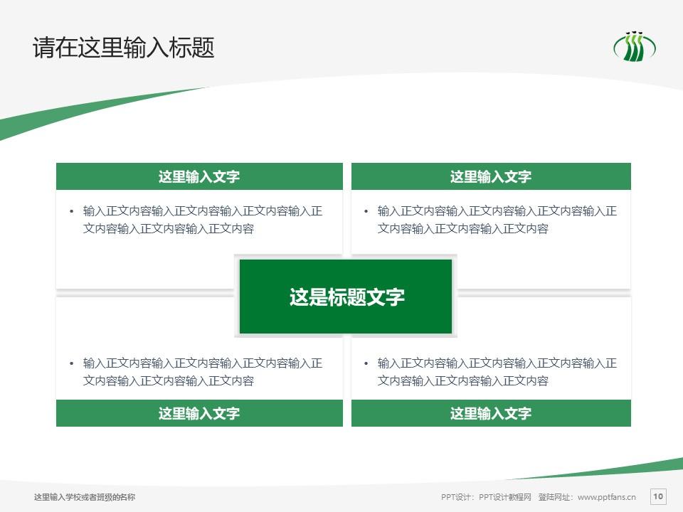山东服装职业学院PPT模板下载_幻灯片预览图10