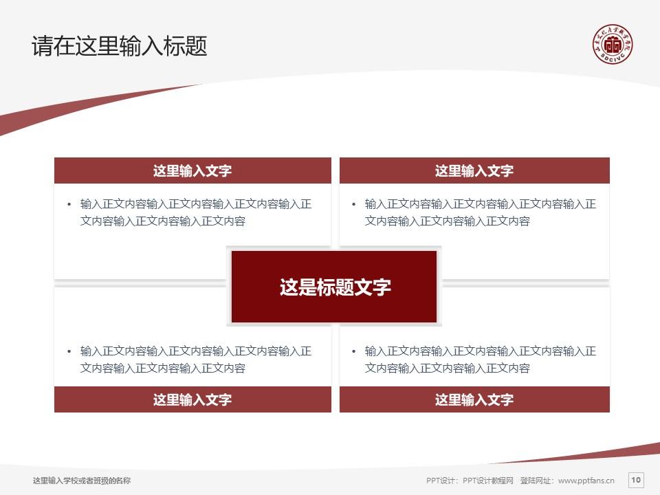 山东文化产业职业学院PPT模板下载_幻灯片预览图10