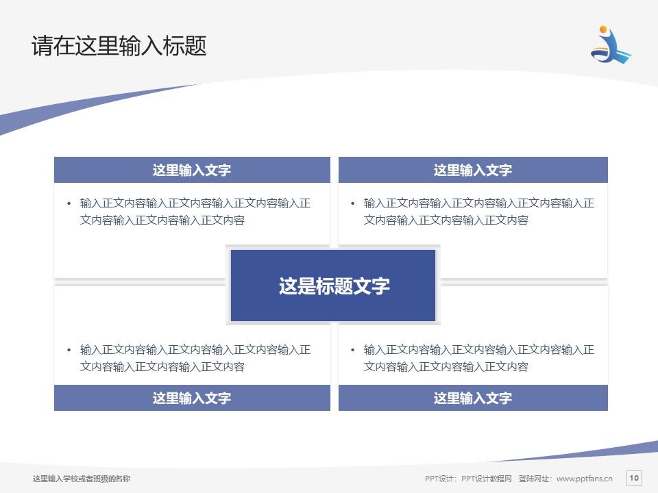 菏泽家政职业学院PPT模板下载_幻灯片预览图10