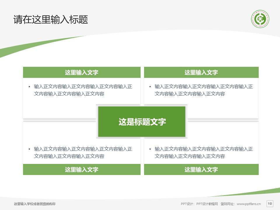 山东中医药高等专科学校PPT模板下载_幻灯片预览图10