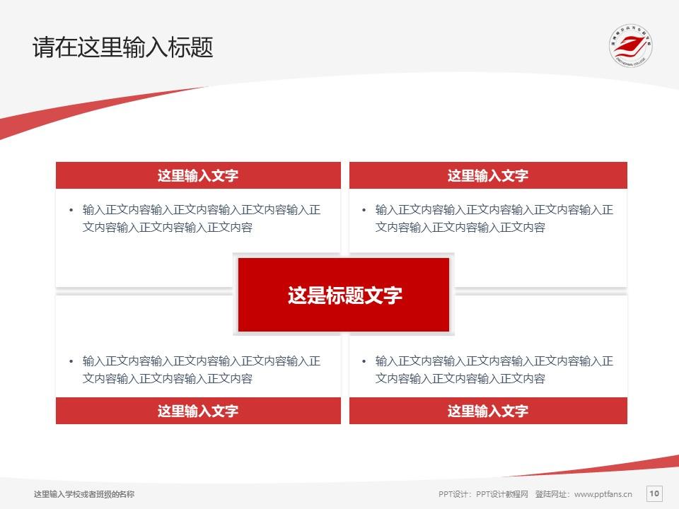 淄博师范高等专科学校PPT模板下载_幻灯片预览图10