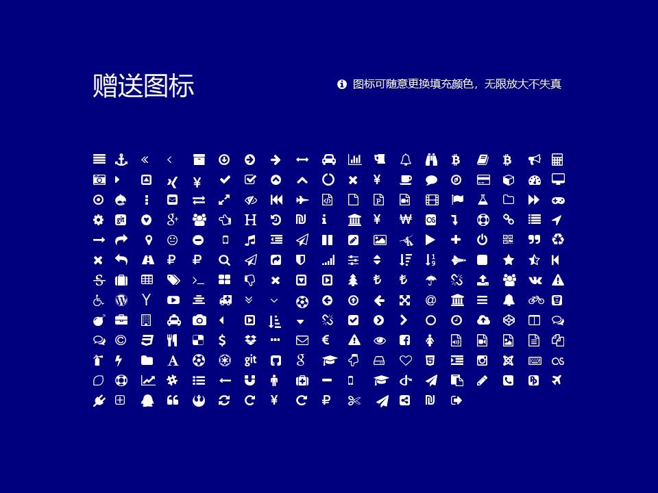 云南工商学院PPT模板下载_幻灯片预览图34