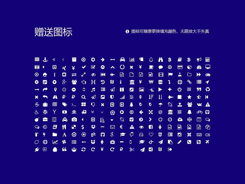 云南国防工业职业技术学院PPT模板下载_幻灯片预览图34