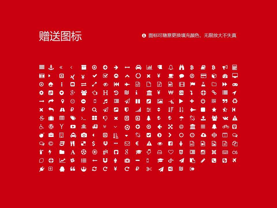 红河学院PPT模板下载_幻灯片预览图34