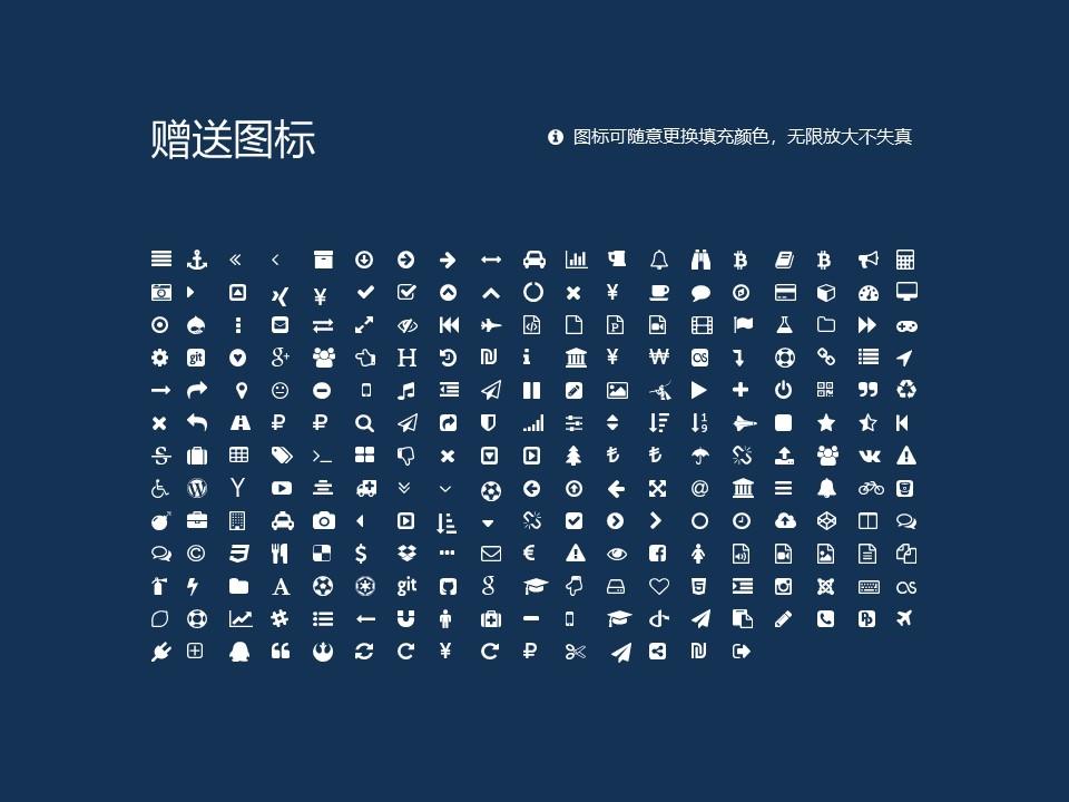 湖南化工职业技术学院PPT模板下载_幻灯片预览图34