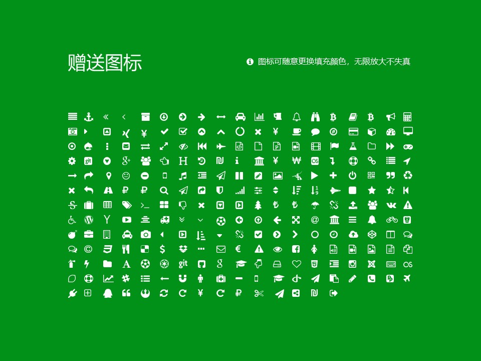 江西制造职业技术学院PPT模板下载_幻灯片预览图34