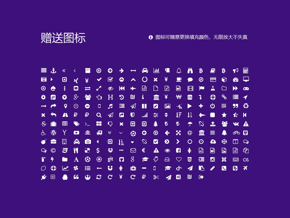 九江职业技术学院PPT模板下载_幻灯片预览图34