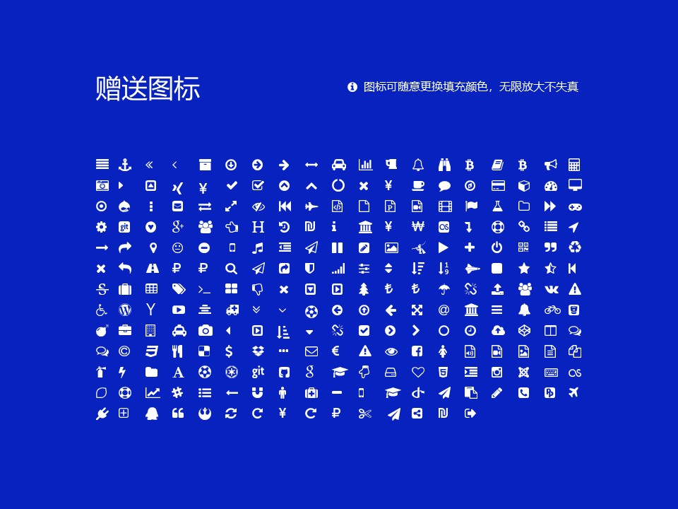 景德镇学院PPT模板下载_幻灯片预览图34