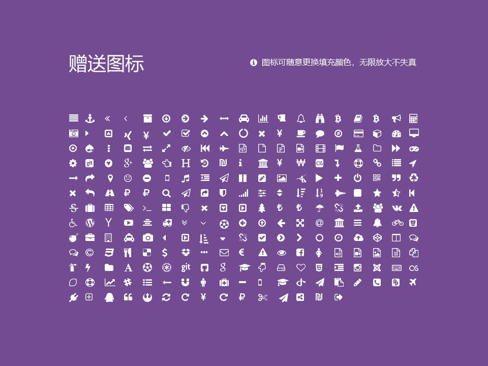 宜春学院PPT模板下载_幻灯片预览图34