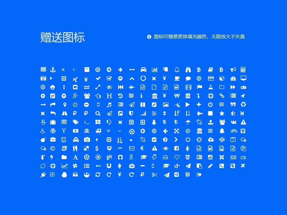 泰山职业技术学院PPT模板下载_幻灯片预览图34