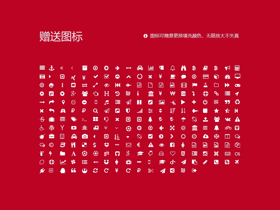 潍坊职业学院PPT模板下载_幻灯片预览图34