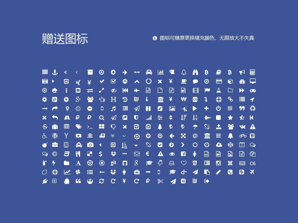菏泽家政职业学院PPT模板下载_幻灯片预览图34