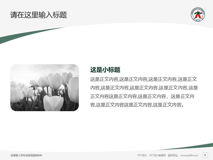 郑州大学PPT模板下载_幻灯片预览图5