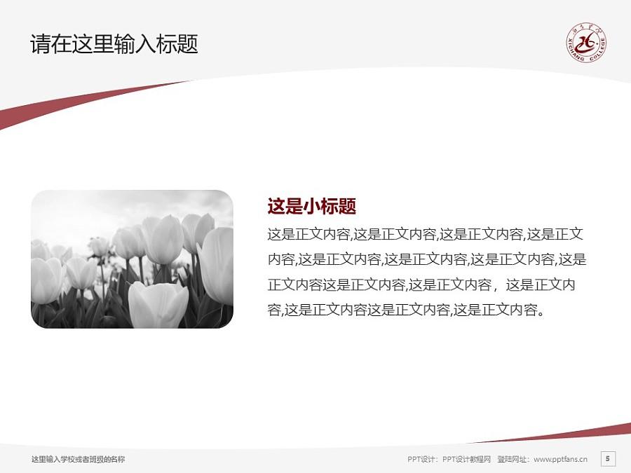 西昌学院PPT模板下载_幻灯片预览图5