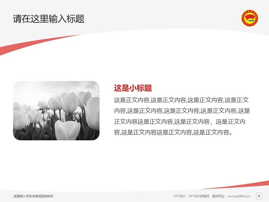 海南政法职业学院PPT模板下载_幻灯片预览图5