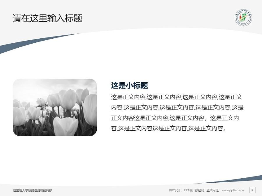 黔南民族师范学院PPT模板_幻灯片预览图5