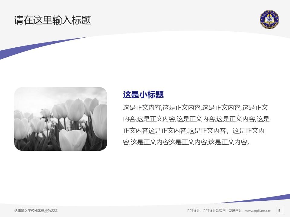 云南商务职业学院PPT模板下载_幻灯片预览图5