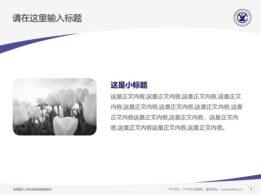 云南锡业职业技术学院PPT模板下载_幻灯片预览图5