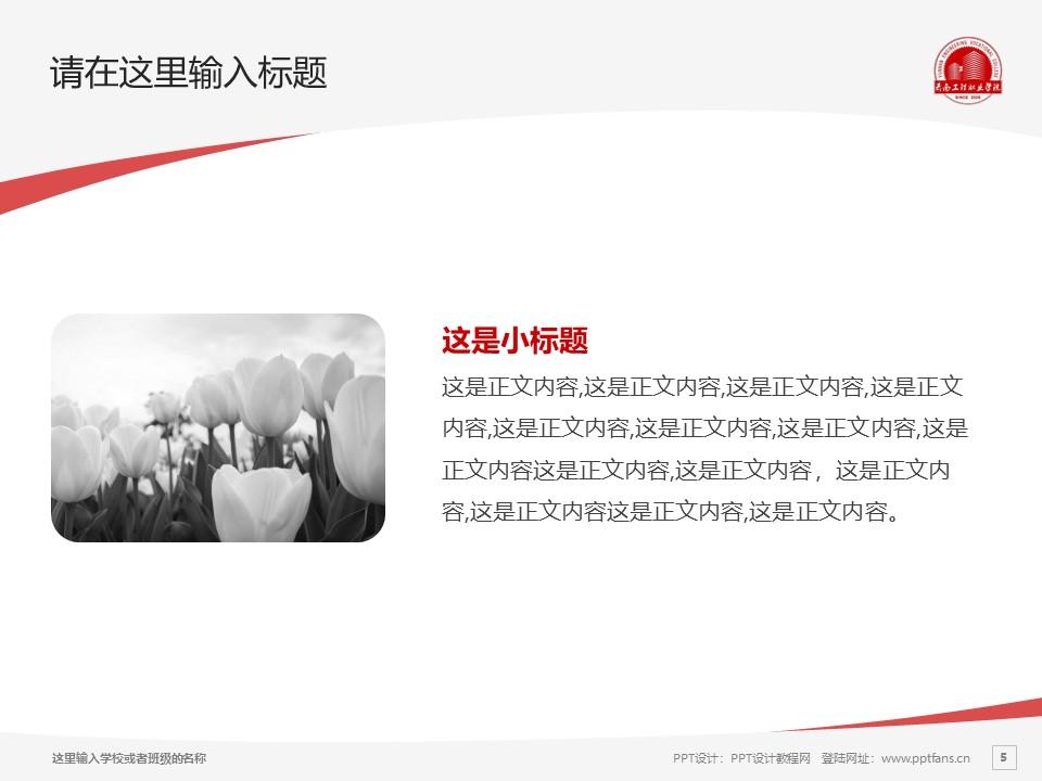 云南工程职业学院PPT模板下载_幻灯片预览图5