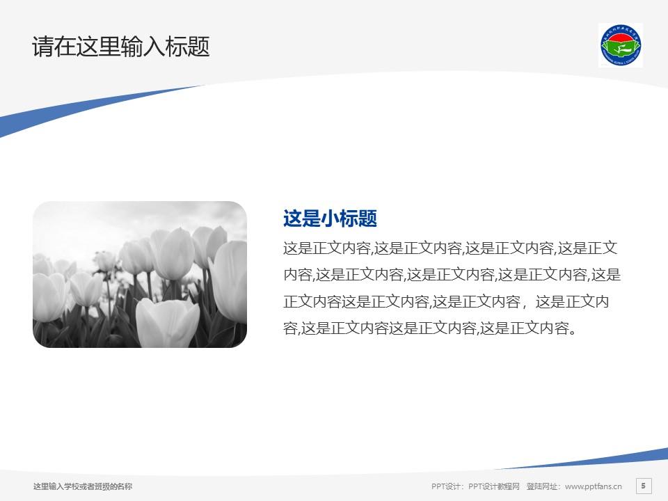 西双版纳职业技术学院PPT模板下载_幻灯片预览图5