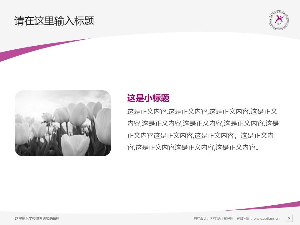 云南体育运动职业技术学院PPT模板下载_幻灯片预览图5