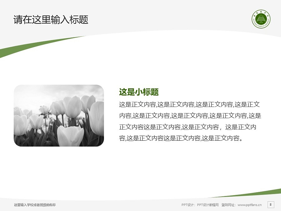 西南林业大学PPT模板下载_幻灯片预览图5