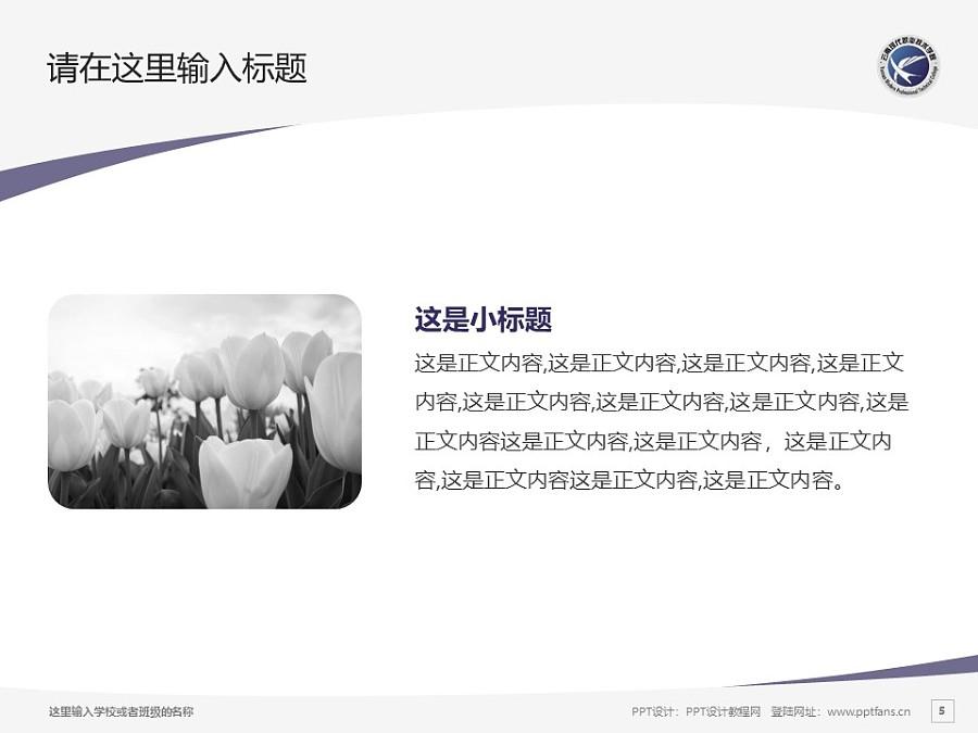 云南现代职业技术学院PPT模板下载_幻灯片预览图5