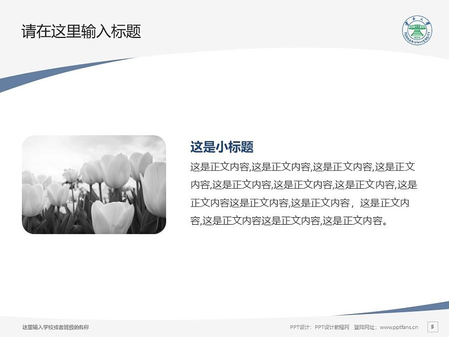 云南大学PPT模板下载_幻灯片预览图5