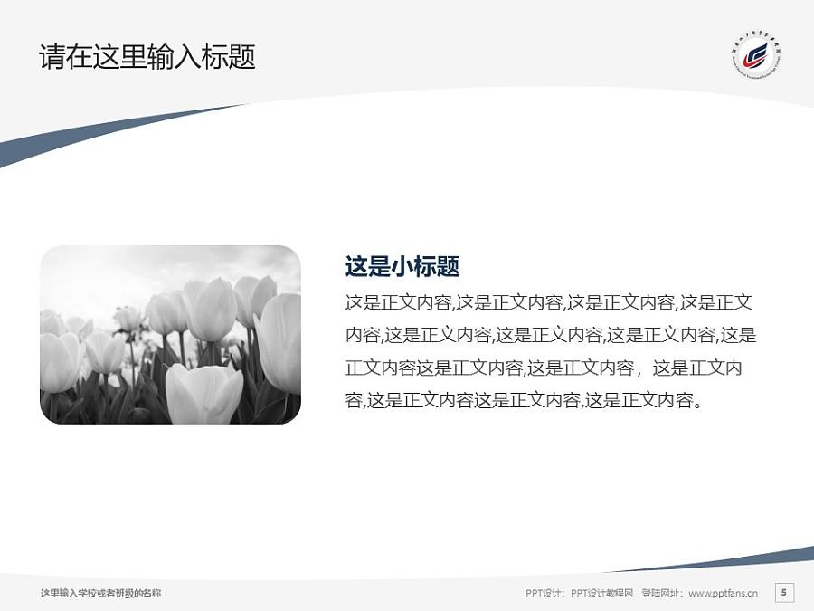湖南化工职业技术学院PPT模板下载_幻灯片预览图5