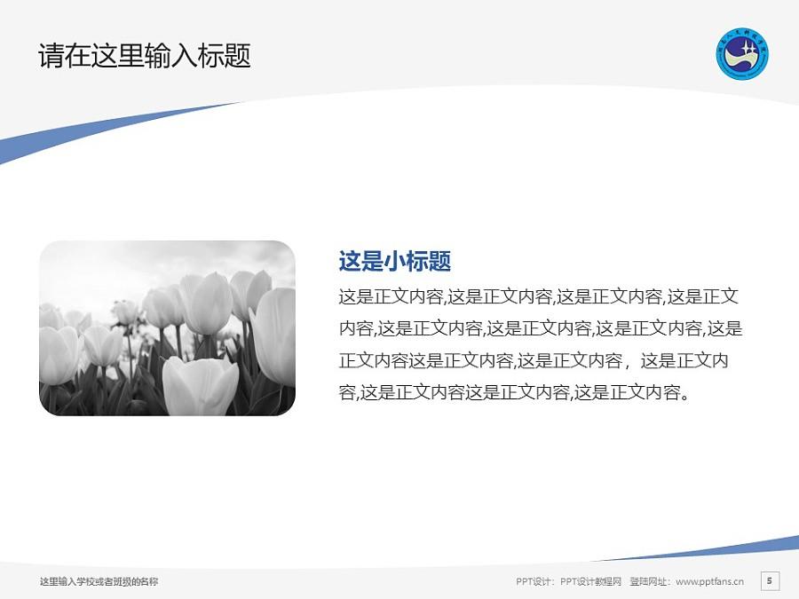 湖南人文科技学院PPT模板下载_幻灯片预览图5