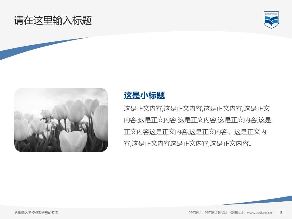 湖南涉外经济学院PPT模板下载_幻灯片预览图5