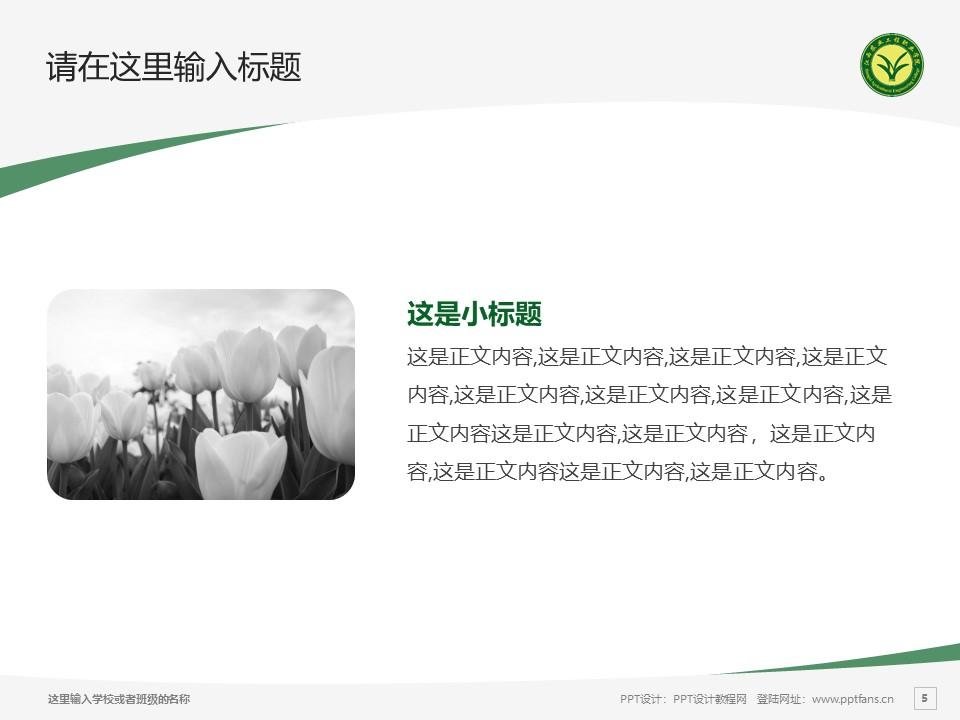 江西农业工程职业学院PPT模板下载_幻灯片预览图5