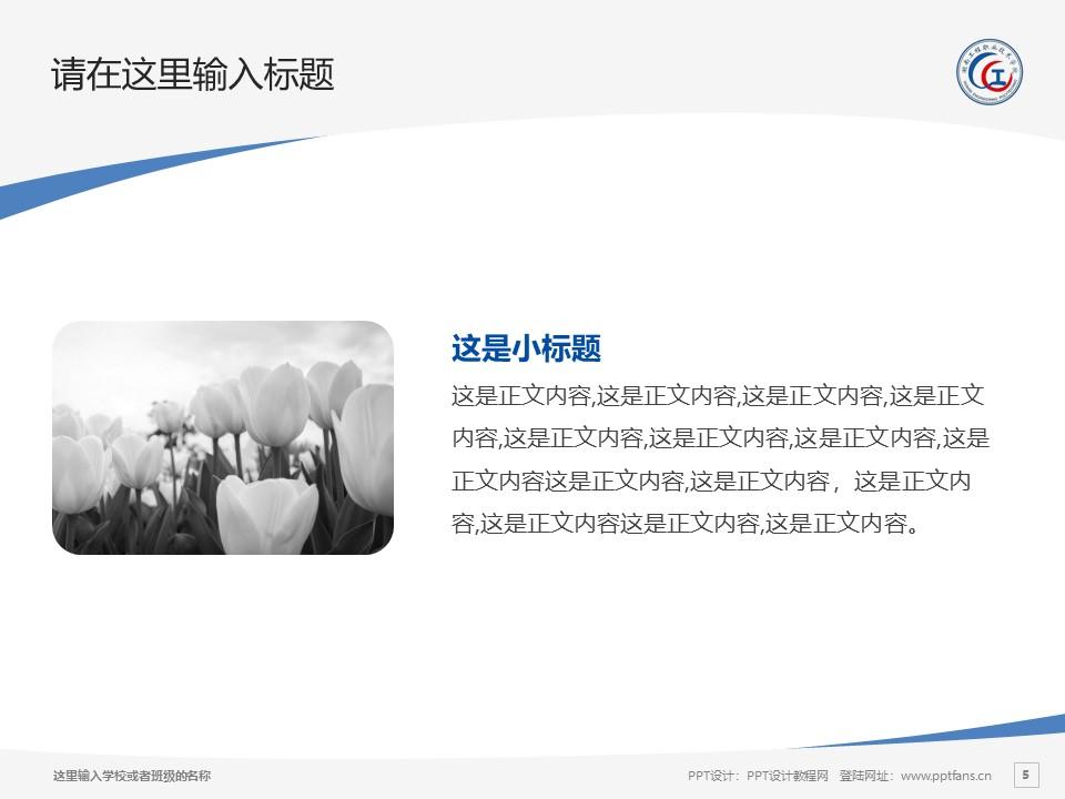 湖南工程职业技术学院PPT模板下载_幻灯片预览图5