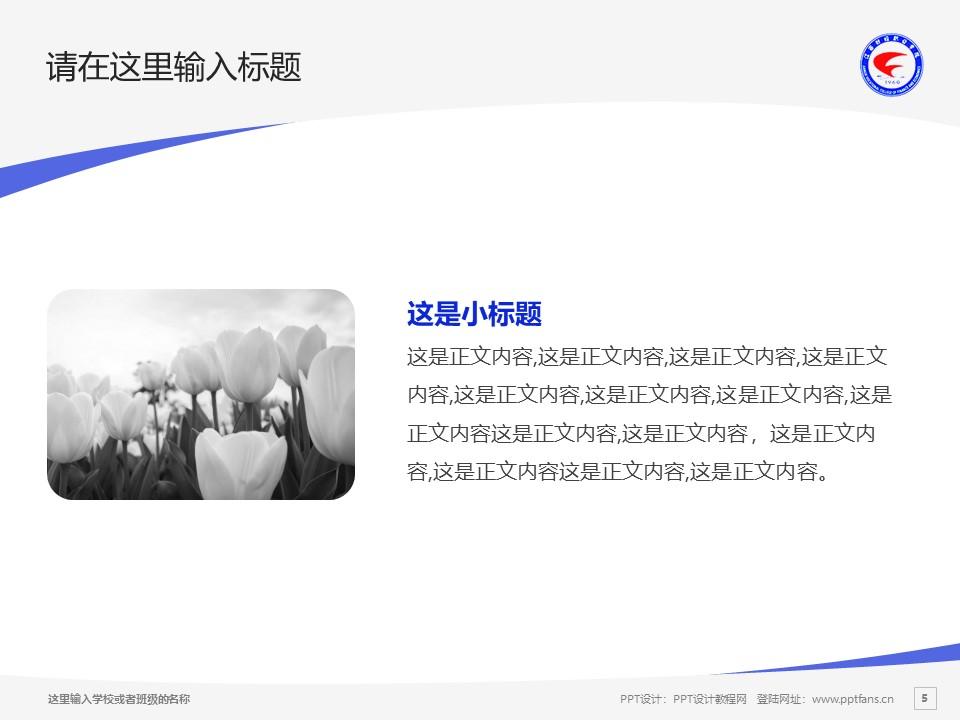 江西财经职业学院PPT模板下载_幻灯片预览图5