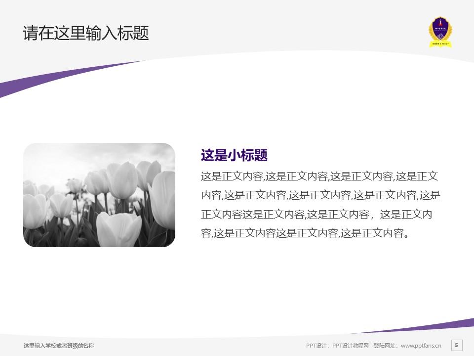 江西警察学院PPT模板下载_幻灯片预览图5