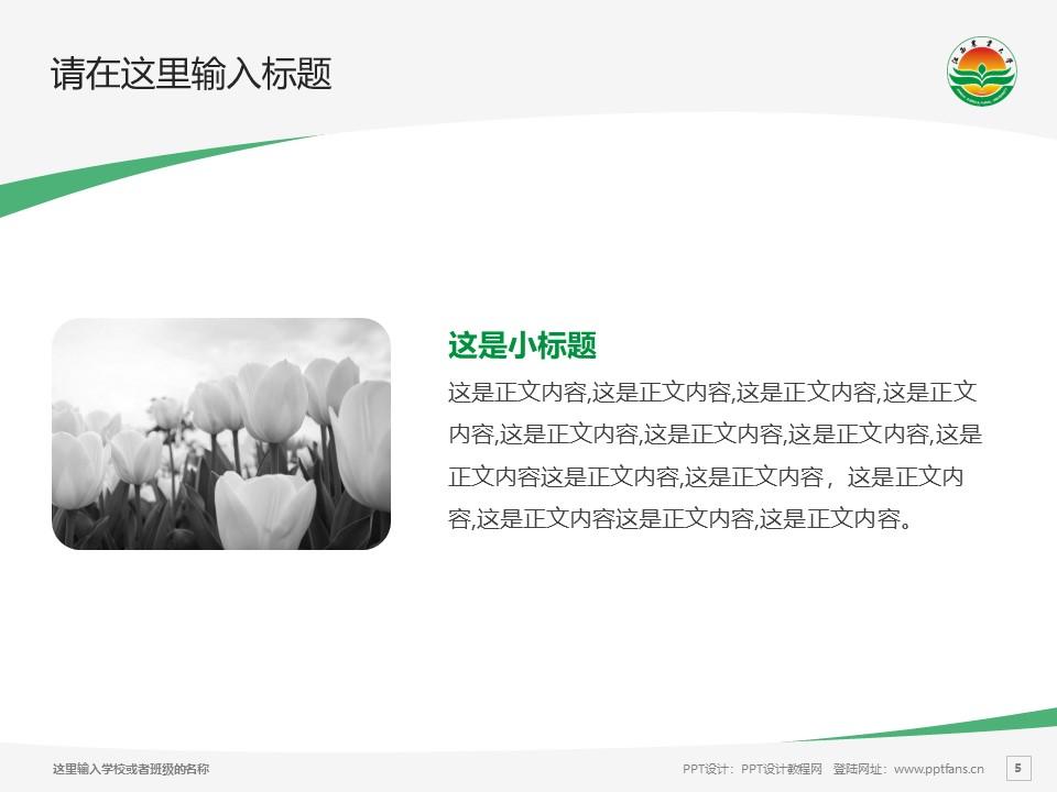 江西农业大学PPT模板下载_幻灯片预览图5