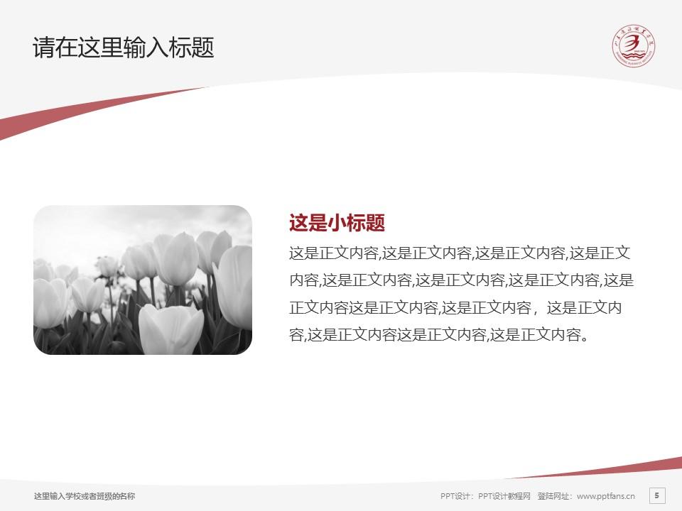 山东商务职业学院PPT模板下载_幻灯片预览图5