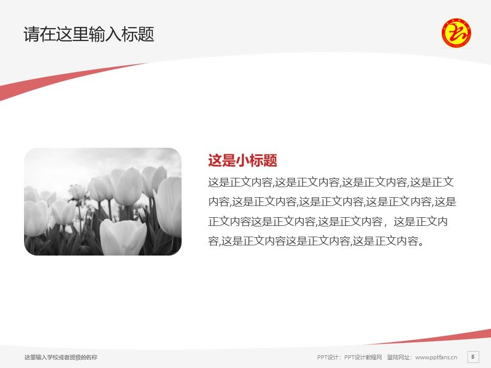 山东杏林科技职业学院PPT模板下载_幻灯片预览图5