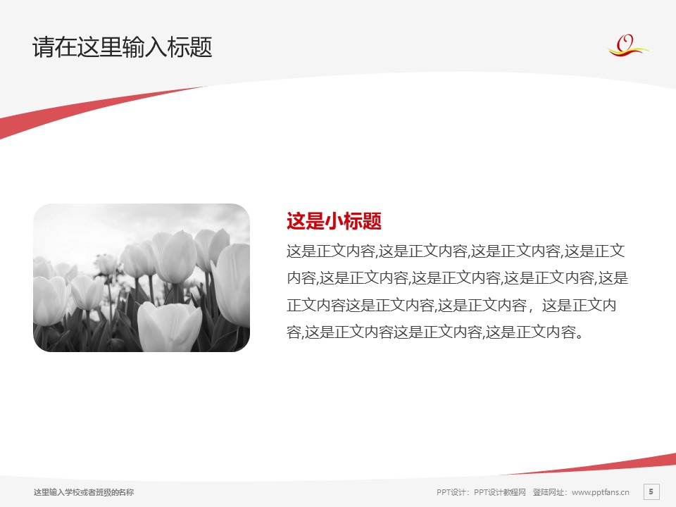 青岛求实职业技术学院PPT模板下载_幻灯片预览图5