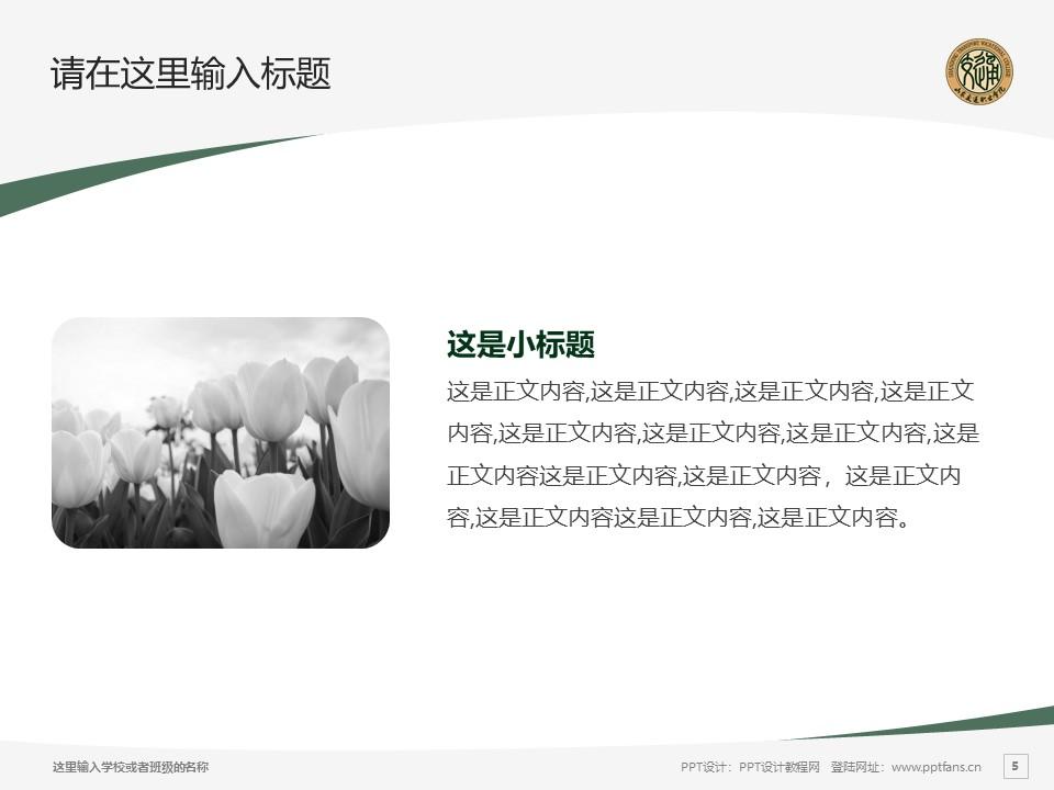 山东交通职业学院PPT模板下载_幻灯片预览图5
