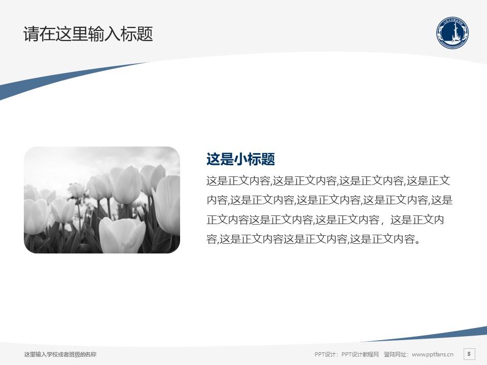 山东大王职业学院PPT模板下载_幻灯片预览图5