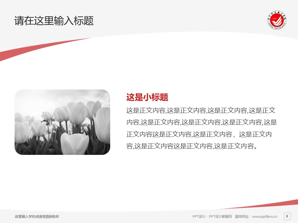 济宁职业技术学院PPT模板下载_幻灯片预览图5
