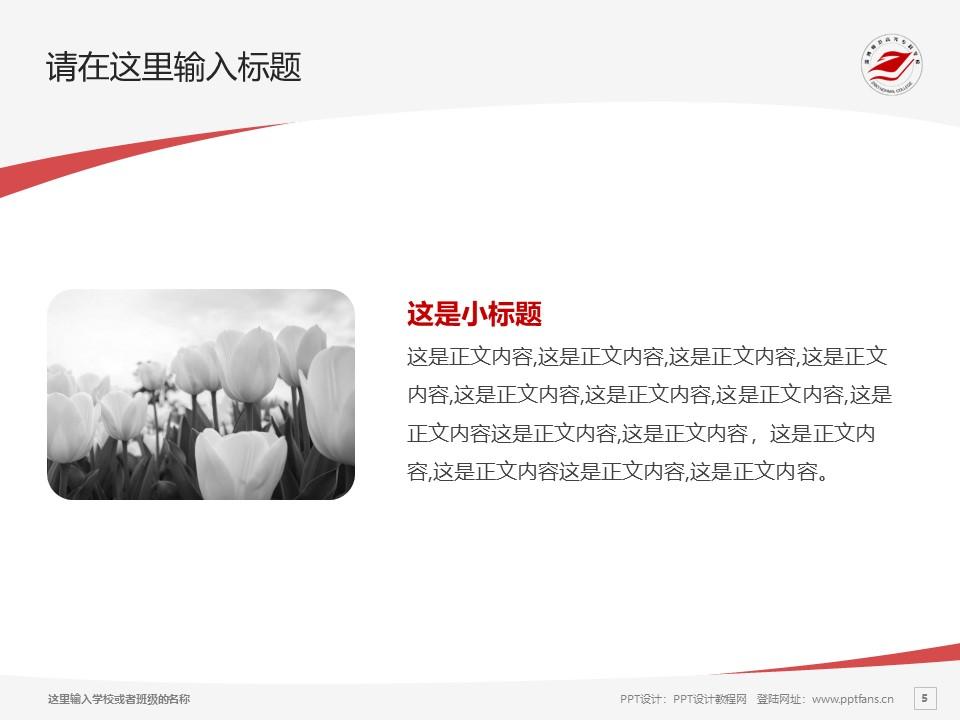 淄博师范高等专科学校PPT模板下载_幻灯片预览图5