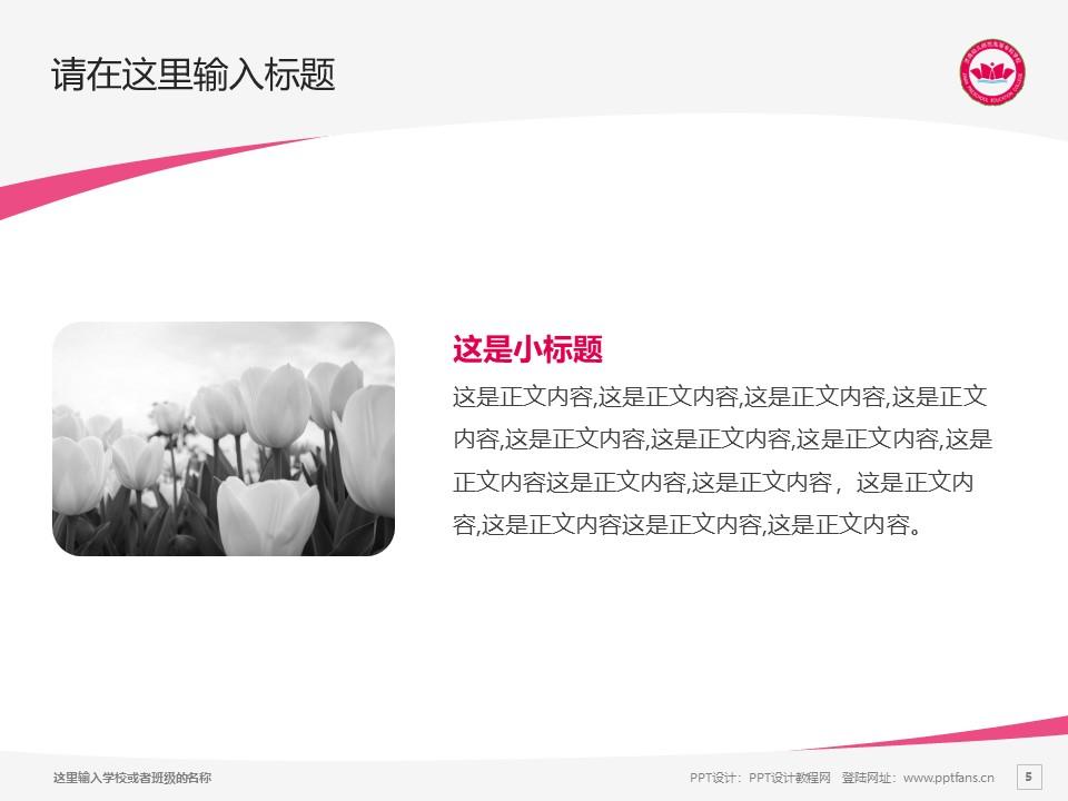 济南幼儿师范高等专科学校PPT模板下载_幻灯片预览图5