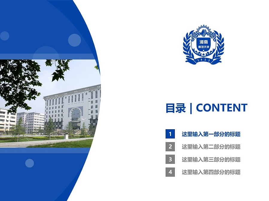 河南师范大学PPT模板下载_幻灯片预览图3