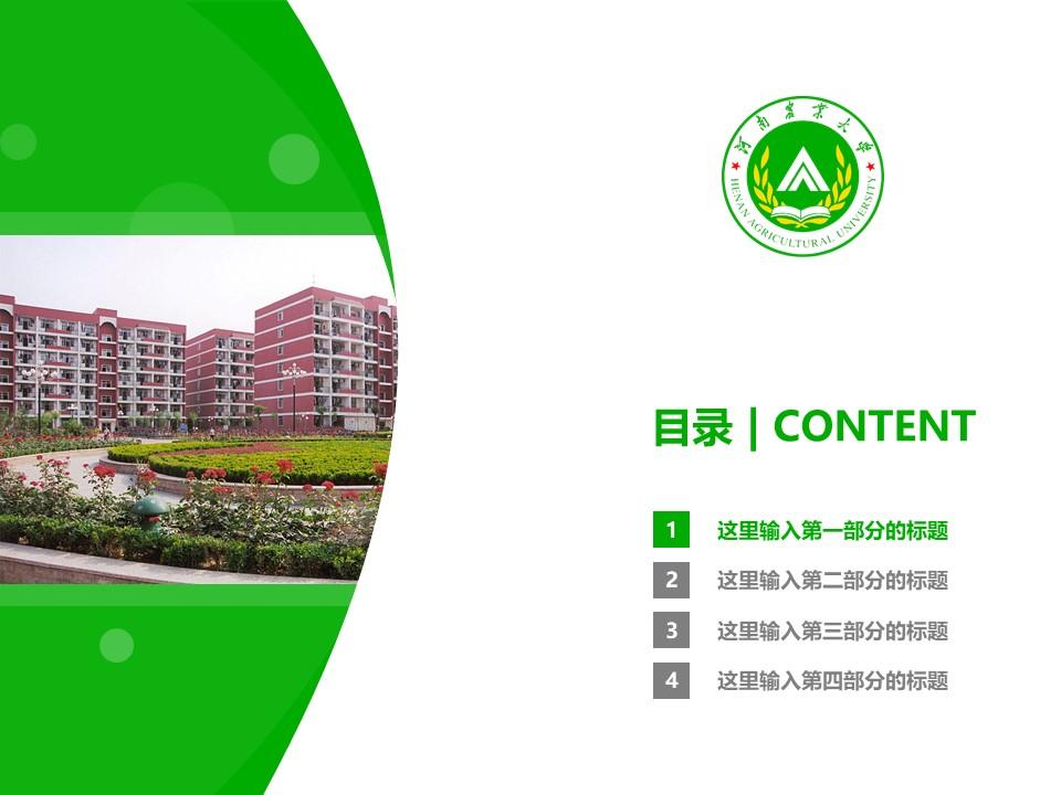 河南农业大学PPT模板下载_幻灯片预览图3
