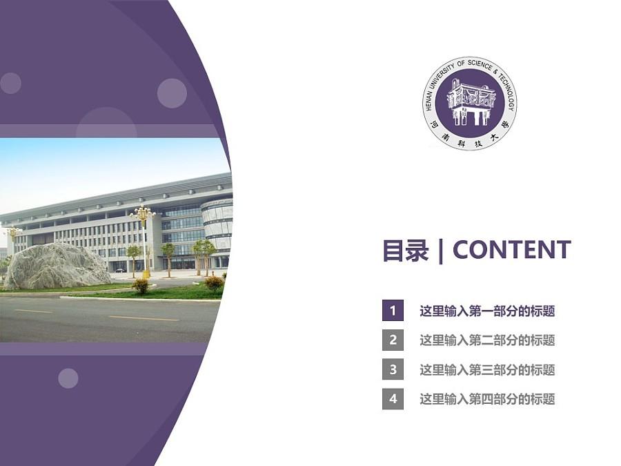 河南科技大学PPT模板下载_幻灯片预览图3